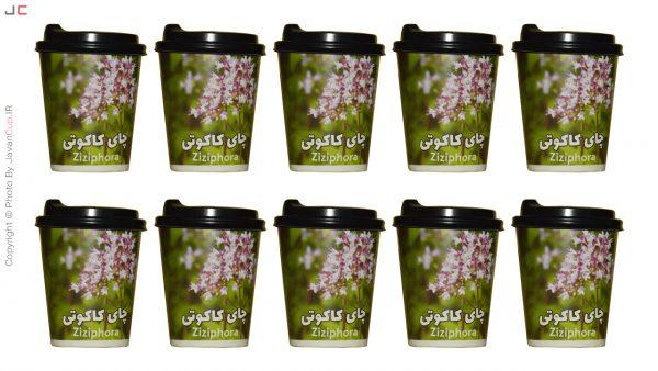 چای لیوانی کاکوتی با درب ده تایی