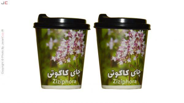 چای لیوانی کاکوتی با درب دوتایی
