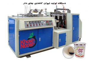 دستگاه تولید لیوان کاغذی چایدار