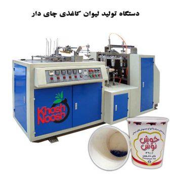 دستگاه تولید لیوان چایدار
